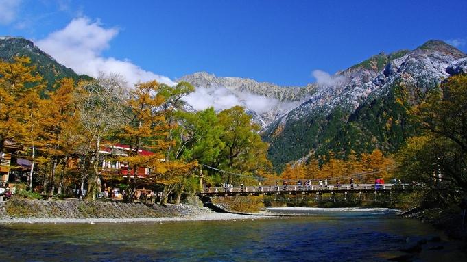 【秋冬旅セール】スタンダードプランを特別価格で! 紅葉シーズンの上高地へ♪