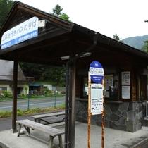 当館目の前に上高地行きバス乗り場があります