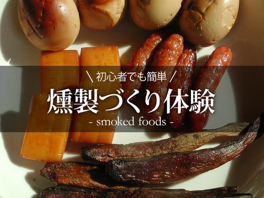 """【2食つき】<燻製作り体験>初心者歓迎♪手作りスモーカーで""""うまみ""""凝縮!自分だけの特別な味に♪"""
