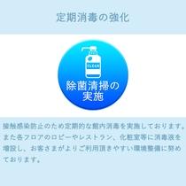 接触感染防止のため、定期的に館内の消毒を実施しております。館内設置の消毒液もご自由にご使用ください。