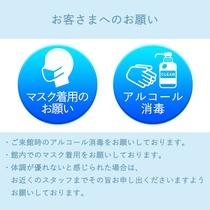◆お客様へのお願い◆ご来館時にマスクの着用、アルコール消毒のご協力をお願いしております。