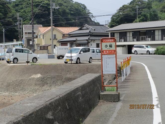 小稲バス停