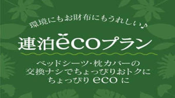 【ECO長期宿泊企画】マンスリー30連泊以上宿泊プラン【素泊まり】