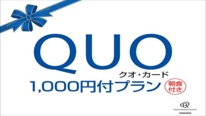 【QUOカード1,000円付】期間限定!トラベルサポートプラン♪【朝食付】