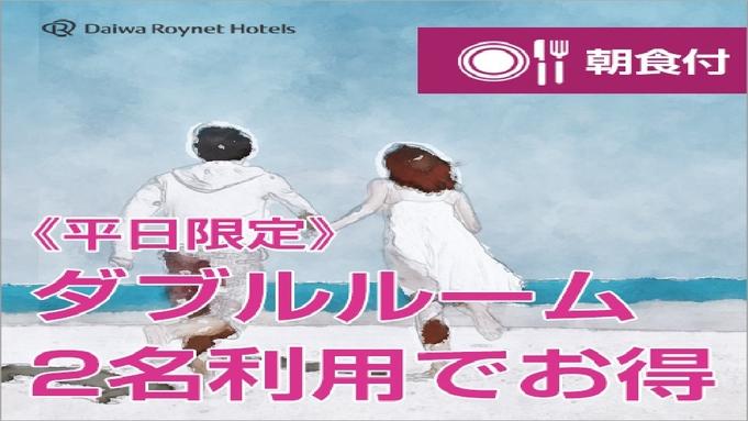 【平日限定】カップルやご夫婦で♪2名1室ダブルルーム【朝食付】