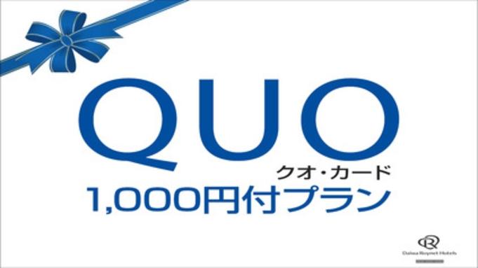 【期間限定】スペシャルプラン★QUOカード1,000円付♪12時チェックアウト【朝食付】