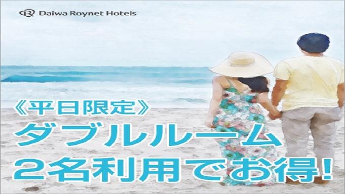 【平日限定】カップルやご夫婦で♪2名1室ダブルルーム【素泊り】
