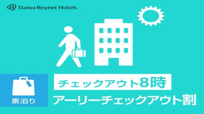【夏秋旅セール】いつもよりお得にご宿泊♪8時チェックアウトプラン【素泊り】