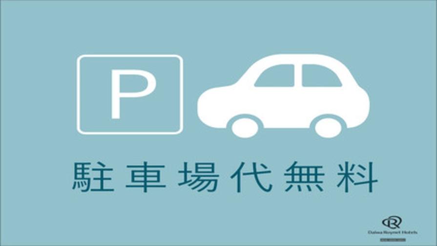 【駐車場代無料】北陸を走ろう♪ドライブ旅プラン【朝食付】