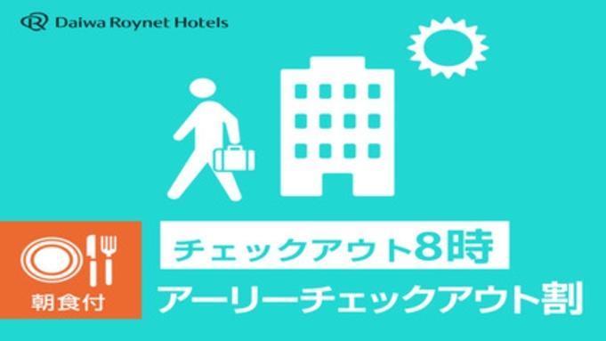 【夏秋旅セール】いつもよりお得にご宿泊♪8時チェックアウトプラン【朝食付】