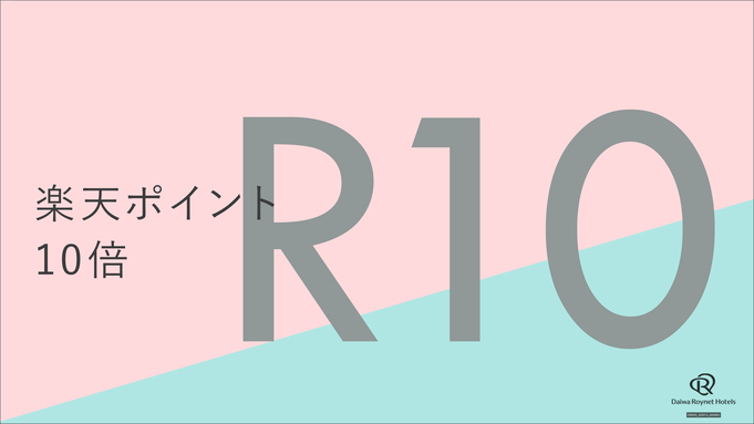 【楽天限定】【ポイント10倍】楽天ポイント10倍プラン!!チェックアウト12時まで♪【朝食付】
