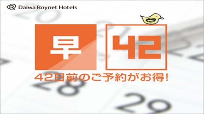 【さき楽42】42日前迄のネット予約限定☆【朝食付】