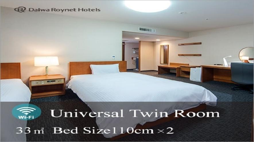 ユニバーサルツインルーム 110cm幅ベット・33平米