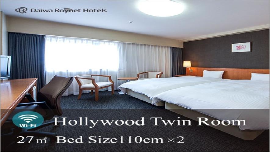 ハリウッドツインルーム 110cm幅ベット・27平米