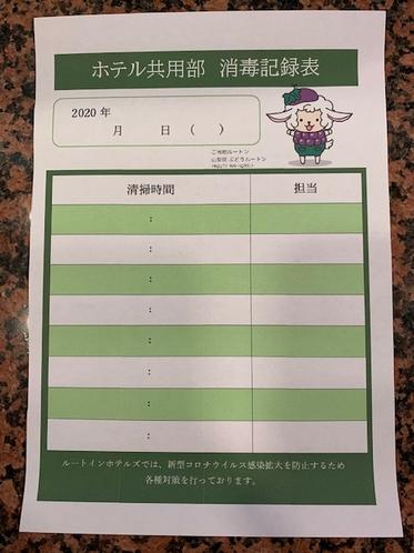 ホテルスタッフによる共用部分の清掃記録表です。お客様の安全・安心のため日々清掃に励んでおります