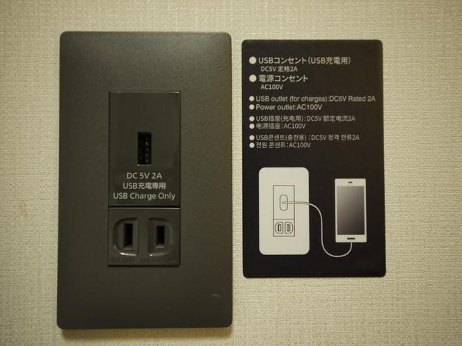全室完備!USB電源コンセント