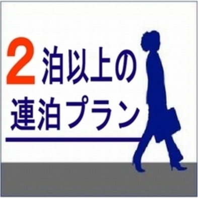 【2連泊〜】☆連泊がお得☆2連泊プラン♪
