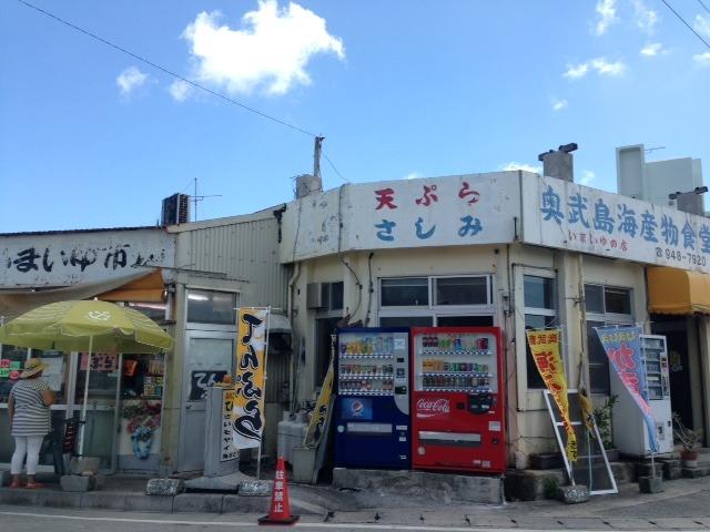 島内海産物食堂&きれいなお姉さんがいる天ぷらやさん