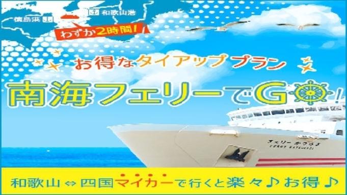 ※南海フェリー(和歌山⇔徳島)タイアップ♪ビジネス・観光に秋旅プラン !!