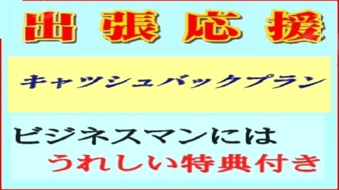 【必見】出張領収書5800円GET!〜500円キャッシュバック♪《現金特価》