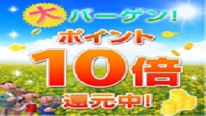 【楽天限定ポイント10倍】★貯めようポイントGETありがとうの気持ちプラン!!