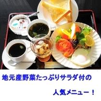 野菜たっぷりサラダ付き朝食500円♪