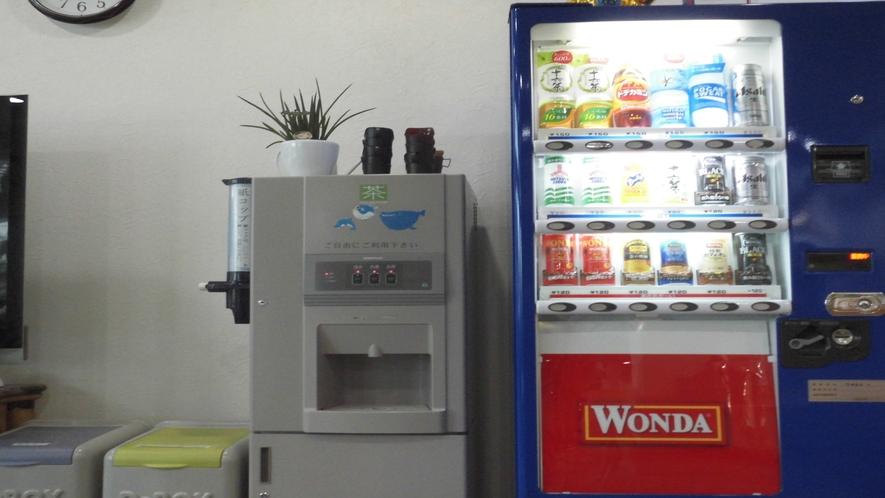 *自動販売機。(給湯器はご自由に使用下さい)