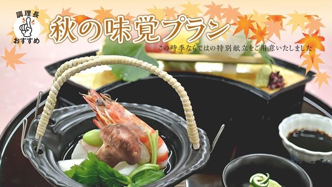 【季節限定】〜◇秋の味覚プラン◇〜この時季ならではの特別献立「旬食美食」会席コース♪