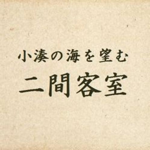 ◆二間客室(10畳+4.5畳)