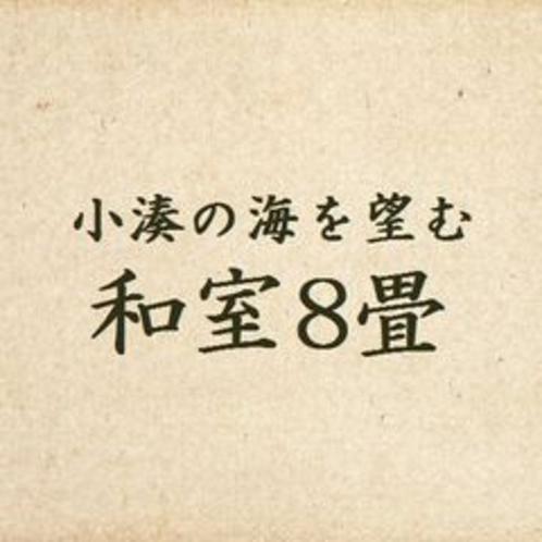 ◆スタンダード和室(8畳)