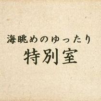◆特別室(16畳+小上がり4.5畳)
