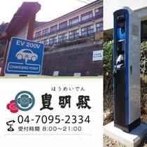 電気自動車用の充電スタンドあります!