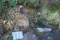 秋の苗場登山 途中にある恵みの水 雷清水
