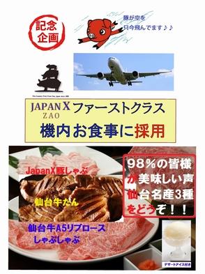 朝夕2食付き★羽田発ファーストクラス機内食2年連続採用お食事プラン