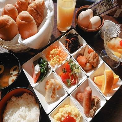 朝食付き【ベーシックステイ】プラン
