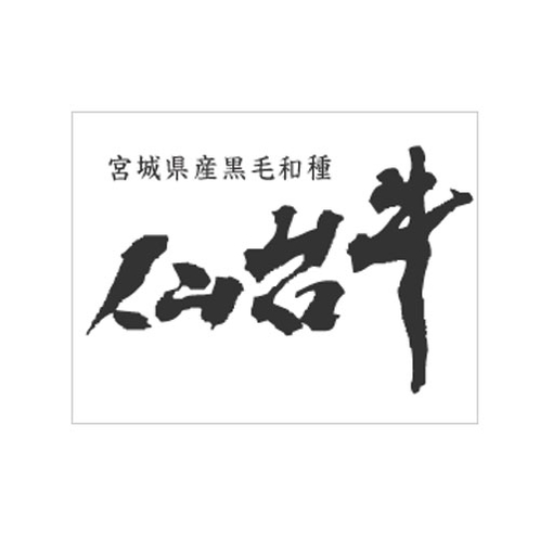 仙台牛/日本料理「この花」