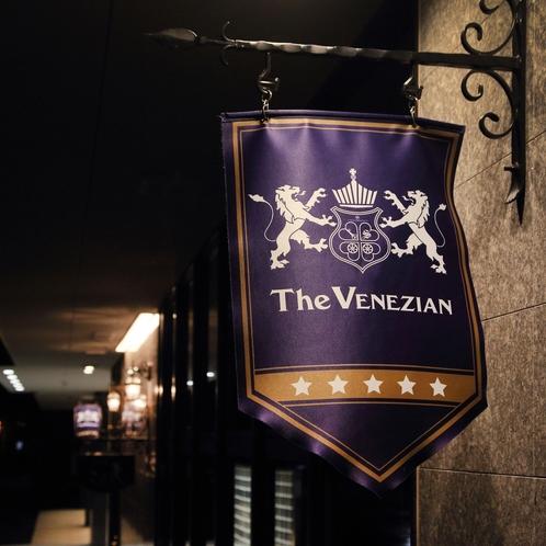 THE VENEZIAN タペストリーがゲストをお迎え致しております。
