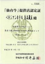 仙台牛提供店認定証/日本料理「この花」