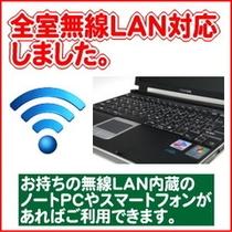 全室無線LAN対応しました。