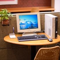 中2Fフリースペースに無料でご利用頂ける閲覧用パソコンをご用意。ちょっとした検索に。