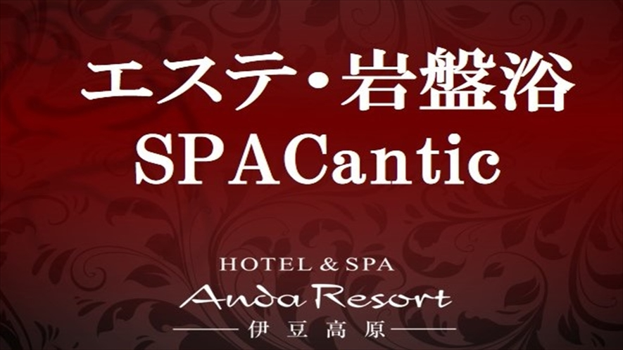 【INDEX】エステ・岩盤浴SPACantic