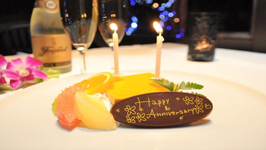 記念日プランのお客様のお祝い無料ケーキ