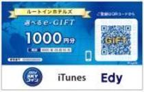 ◆マルチギフトカードプレゼント