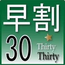 ◆早割30日前☆5%OFF+ポイント2倍☆