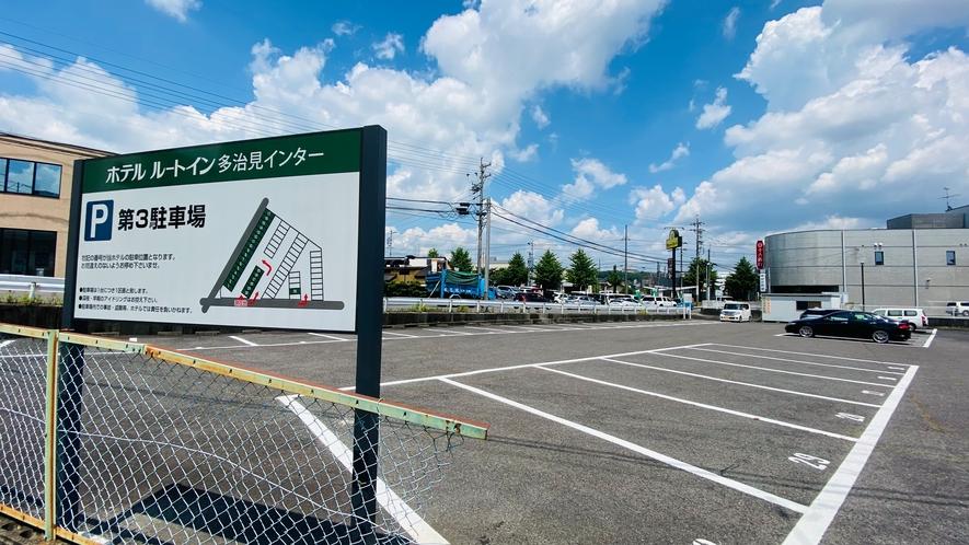 無料平面駐車場(第3駐車場)