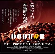 ◆無料のウェルカムコーヒーもドトールコーヒー豆!(おかわり自由!)
