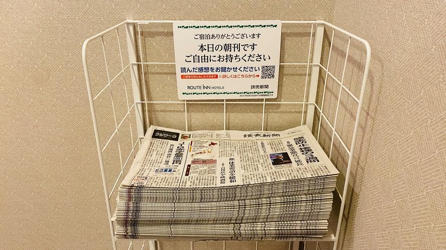 朝刊無料配布