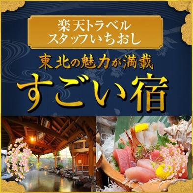 【貸切風呂】会津の食材を楽しむ四季懐石プラン〜猪苗代の隠れ宿【ふくしまプライド。】