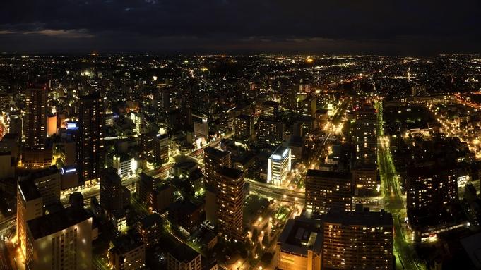 【夜景】SAVER シンプルステイ≪素泊まり≫夜景ランキング全国4位眺望が自慢のホテル【GO!東海】