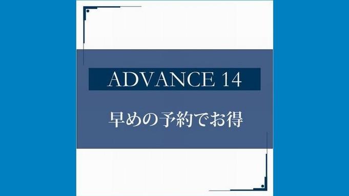 【早期でお得】14日前までの早割!ADVANCE14≪朝食付き≫【ネット予約限定】